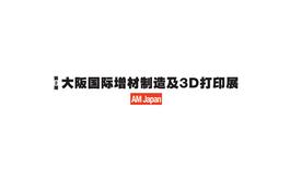 日本大阪3D打印展覽會AM Japan