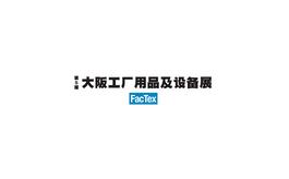 日本大阪工業五金及機電設備展覽會FACTEX
