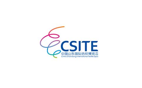 山东国际纺织展览会CSITE