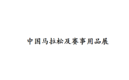 杭州國際馬拉松及賽事用品展覽會