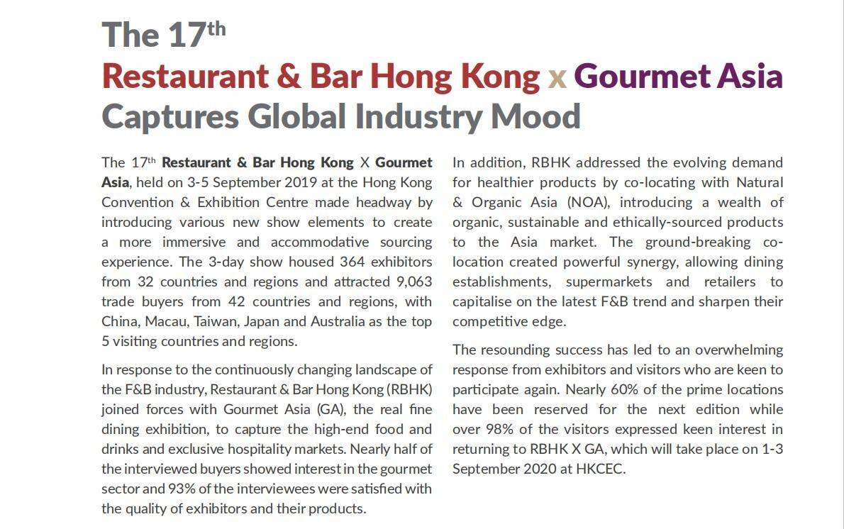 香港食品及酒店用品展覽會RBHK&GA