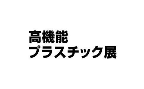 日本大阪高性能塑料展览会Plastica Osaka