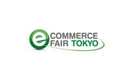 日本東京電子商務展覽會eCommerce Fair Tokyo