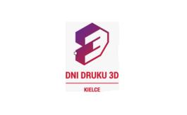 波兰凯尔采3D打印展览会3D Printing Days