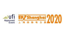 中国国际电力设备及技术展览会 EP Shanghai