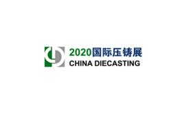 中国国际压铸展览会CHINA DIECASTING