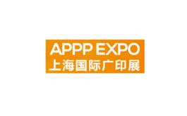 上海国际广告技术设备展览会APPPEXPO