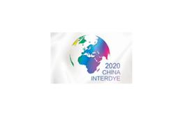 中國國際染料工業展覽會China Interdye