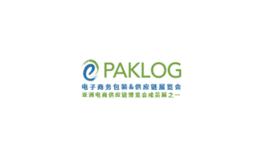 上海电子商务包装供应链展览会ECPAKLOG