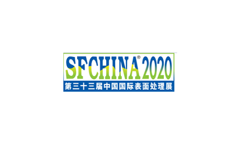 中國(上海)國際表面處理展覽會SFCHINA