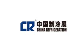 中国国际制冷展览会CR