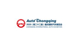重庆国际汽车展览会