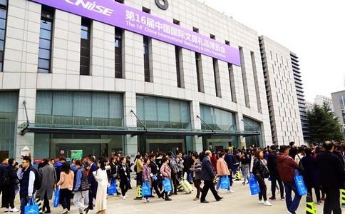宁波国际文具展览会CNISE