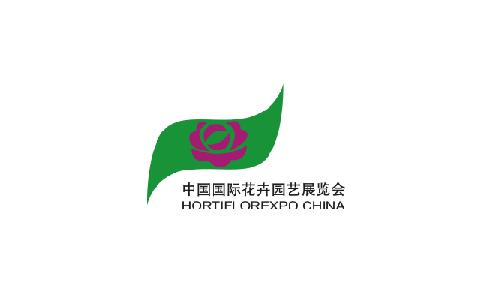 中國(上海)花卉園藝展覽會HORTIFLOR