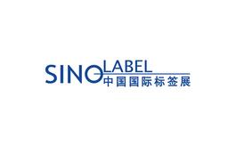 中国国际标签展览会SinoLable