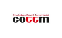 中国出境旅游展览会COTTM