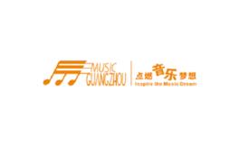 广州国际乐器展览会Music Guangzhou