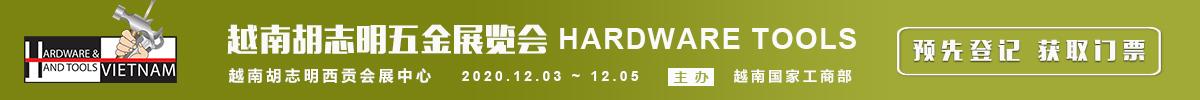 越南胡志明五金展览会Hardware Tools