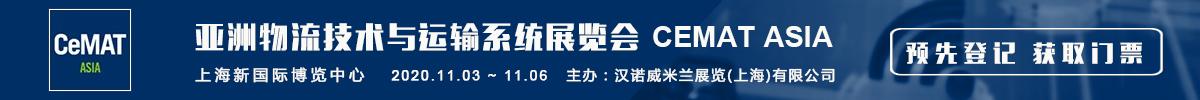 亚洲物流技术与运输系统展览会CeMAT ASIA