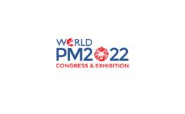 法国里昂世界粉末冶金展览会World PM