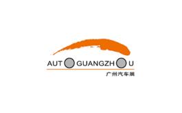 广州国际汽车零部件及用品展览会