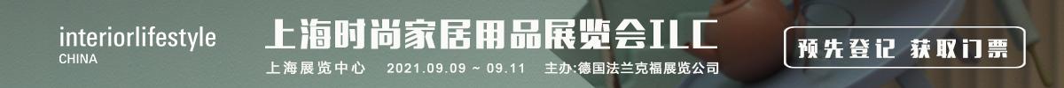 上海时尚家居用品展览会ILC