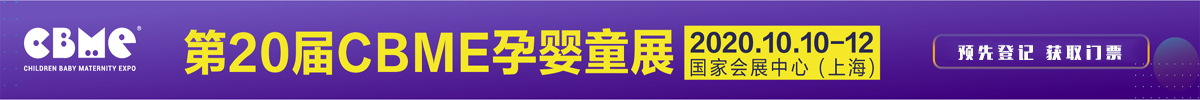 上海万博ManBetX手机版客户端孕婴童展览会CBME