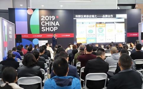 中国零售业展览会CHINASHOP