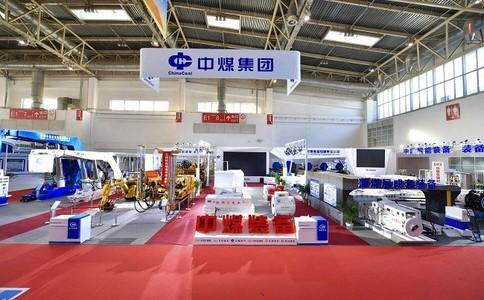 北京煤炭采礦技術交流及設備展覽會