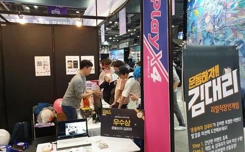 韩国首尔游戏展览会PlayX4
