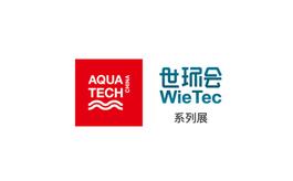 上海國際水處理展覽會AQUATECH CHINA