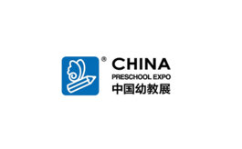 中国国际学前教育及装备展览会CPE