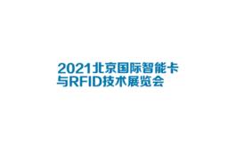 北京国际智能卡与RFID技术展览会