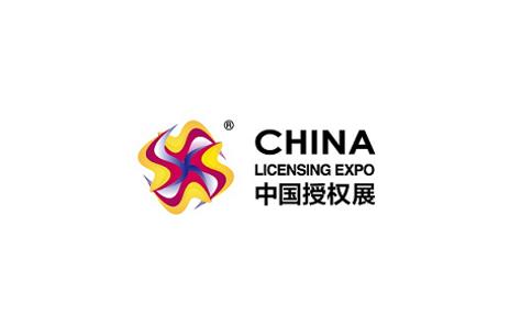中國(上海)國際品牌授權展覽會CLE