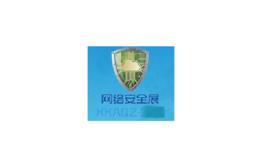 北京国际计算机网络信息安全展览会