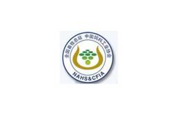 中国饲料工业展览会