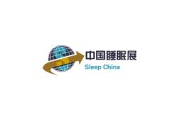 中国国际健康睡眠展览会Sleep China
