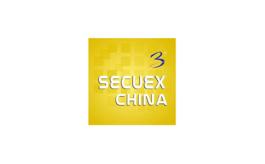 广州国际国土安全与安防展览会SecuEx China