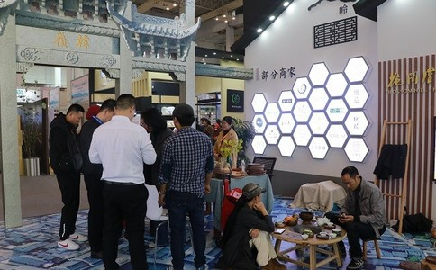 中國(寧波)民宿產業展覽會