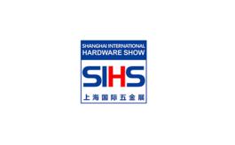 上海國際五金展覽會SIHS