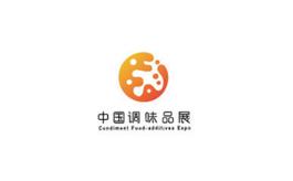 中國國際調味品展覽會CFE
