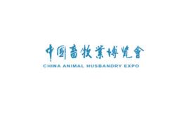 中国畜牧展览会CAHE