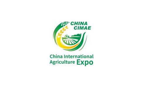 中國(山西)國際農業展覽會CIMAE