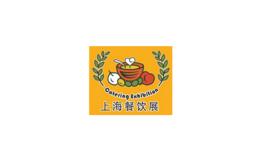 上海国际餐饮火锅食材展会