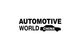 深圳國際汽車電子技術展覽會AUTOMOTIVE WORLD CHINA