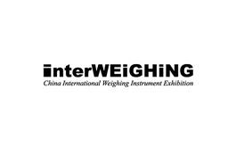 中国国际衡器展览会InterWeighing