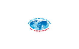 中国埃森焊接及切割优德88BEW