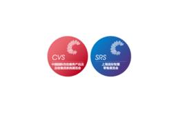 上海国际智慧零售及自动售货展览会SRS&CVS