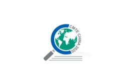 中国国际计量测试技术与设备展览会CMTE