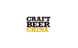 中国国际精酿啤酒会议暨优德88CBCE